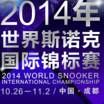 International Championship 2014 – Chengdu, China