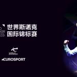 International Championship 2016